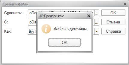 Файлы идентичны