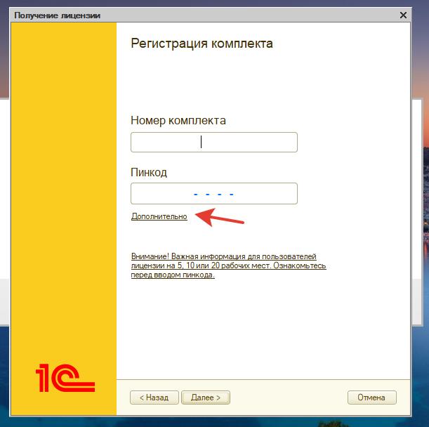 Установка 1с на 5 пользователей настройка связан с в диалоге формы 1с 7.7