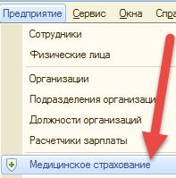 4.1 Доступ из интерфейса к мед осмотрам