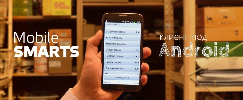 Клиент Mobile SMARTS под Android