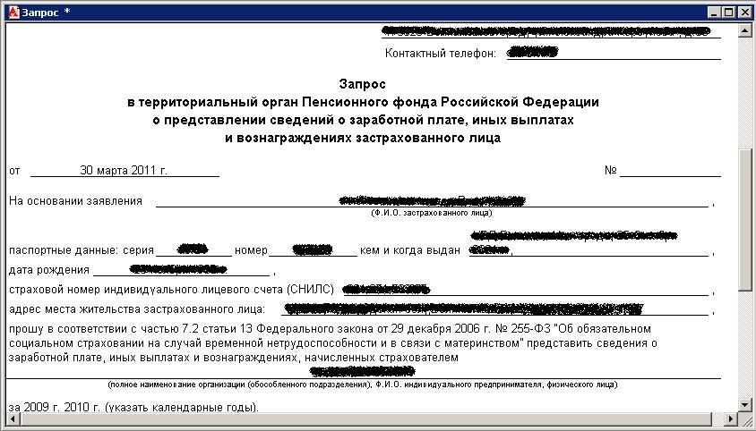 Заявление застрахованного лица о направлении запроса в территориальный орган пенсионного фонда российской федерации о представле
