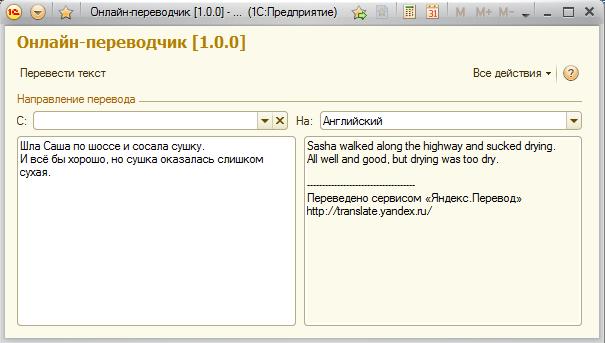 Яндекс онлайн переводчик немецко русский