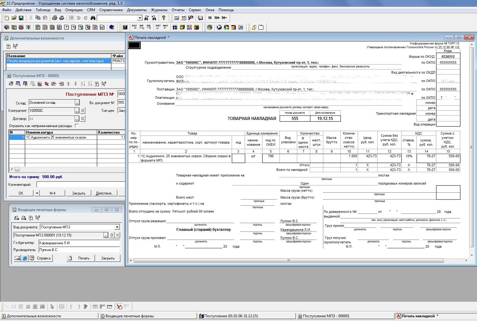 1с бухгалтерия 7.7.упрощенная система налогообложения, редакция 1.3.обновление 1с восстановить ндс при переходе на усн