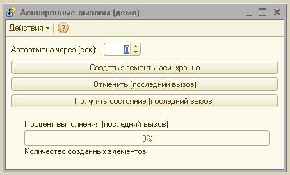 Демо (обычное приложение)