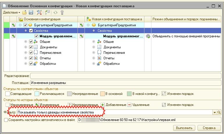 Как выполнить обновление нетиповой конфигурации 1с 1с комплексная автоматизация демо версия