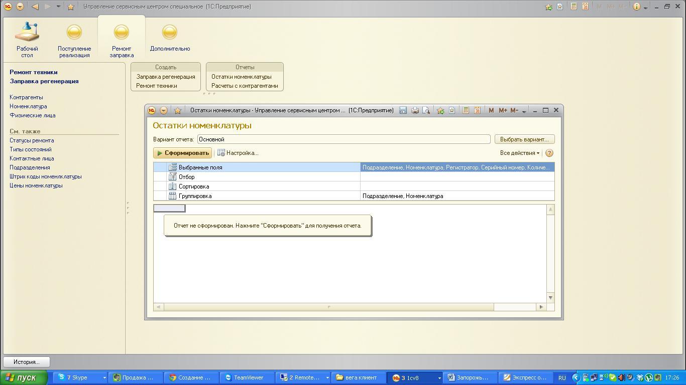 1с рарус управление сервисным центром 1.4 административная установка и обновление платформы 1с