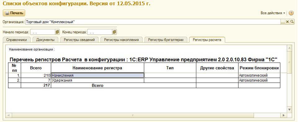 1с отчет с переходом на документы личный программист 1с