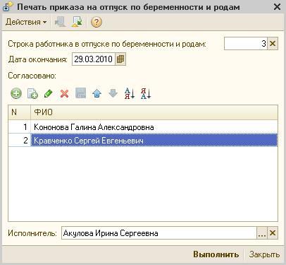 Обновление конфигурации 1с 8.2 2.5 2.5.42.4 система продаж 1с 8