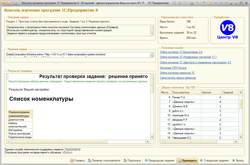Консоль СКД - программа