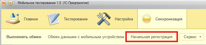 Начальная регистрация ПК