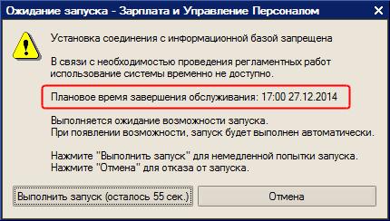 Сообщение о невозможности установки соединения с информационной базой с указанием ожидаемого времени завершения обслуживания