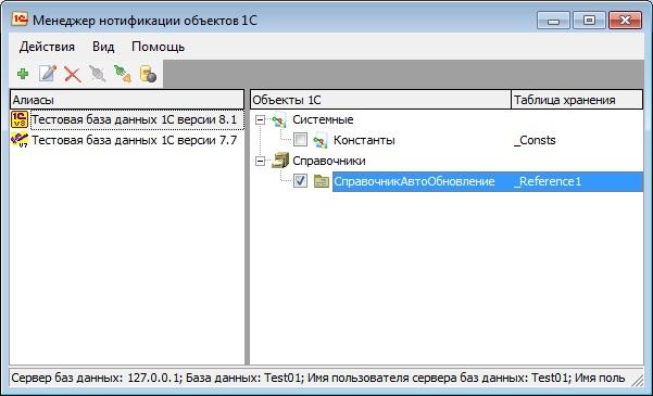 Внешний вид приложения после подключения к базе данных