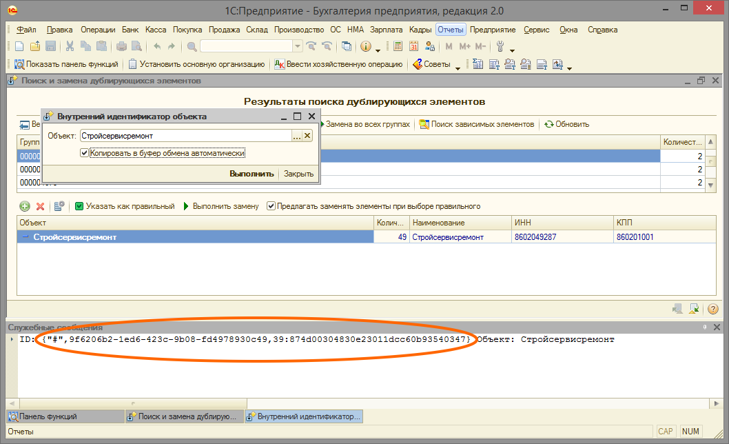 1с 8 2 данные из переферийной базы не попадают в центральную