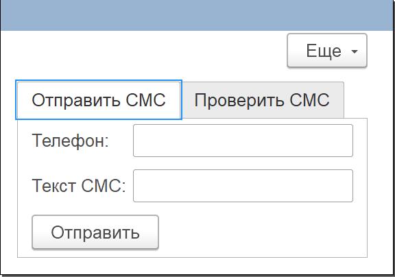 """Форма обработки для отправки СМС сообщений с открытой вкладкой """"Отправить СМС"""""""